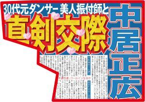 中居正広の真剣交際を報じる日刊スポーツ3月15日付芸能面