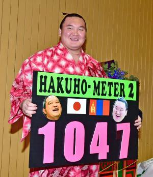 歴代通算1位タイとなる1047勝目を挙げた白鵬は「白鵬メーター」を手に笑顔を見せる(撮影・小沢裕)