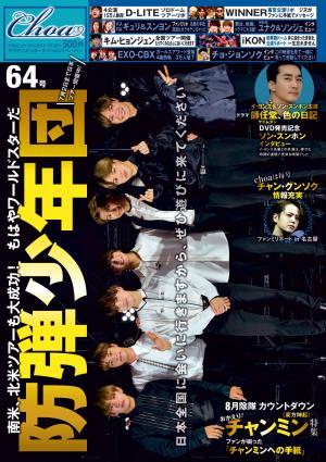 6月6日から順次発売のchoa64号表紙