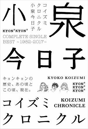 「コイズミクロニクル」初回限定盤プレミアムBOX