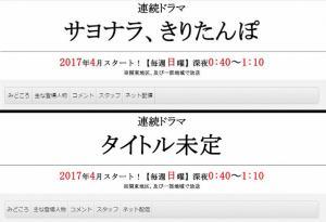 連続ドラマのタイトル「サヨナラ、きりたんぽ」(上)がタイトル未定に変更されたテレビ朝日のホームページ(共同)