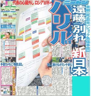2015年3月20日付の日刊スポーツ紙面